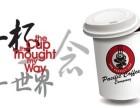威海太平洋咖啡加盟多少钱