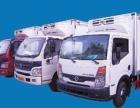 冷藏车销售,紧急维修,上门服务