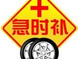 南通启东拖车救援电话送油送水电话
