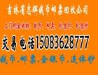 沈阳市回收纪念币连体钞邮票银元满洲国纸币