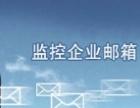 263企业邮箱优势多多:功能强大,免费维护