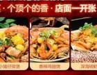 胖帅肉蟹煲加盟怎么样 胖帅肉蟹煲加盟热线
