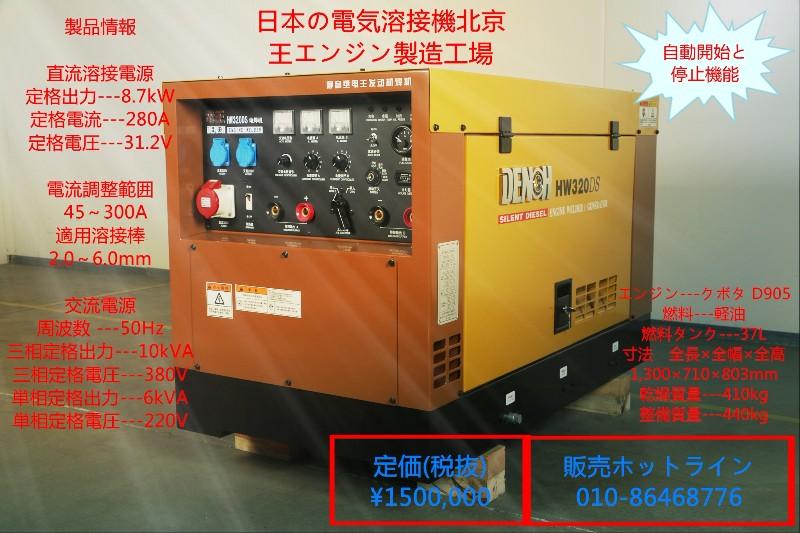 日本电王HW220汽油 柴油发电电焊机厂家直销