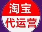 青岛淘宝网店代运营外包托管