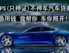 安庆市汽车抵押贷款