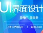 北京UI设计培训学校,海淀UI界面设计培训培训哪里好