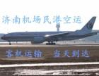 济南空运,机场货运,民航 山航 东航 济南民港航空货运