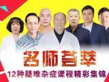 中医技术培训、青少年眼科疾病手法培训、计岩治疗近视眼培训