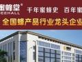 北京蜜蜂堂加盟 蜂产品保健 投资金额 5-10万元