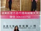 滋美肌面膜怎么代理花洛集团陕西授权总经销商诚招加盟商!