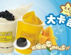 大卡司奶茶店加盟费多少钱 奶茶10大加盟品牌