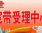 专业办理青岛联通宽带续费:停机停网立马开通(24小时办理)!