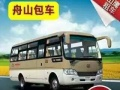 承接5之55坐商务包车宁波上海,杭州,舟山,旅游商务代驾