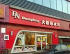 大娘水饺加盟费多少钱/水饺加盟店投资