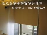 北京昌平定做办公卷帘遮光卷帘手动卷帘拉珠帘
