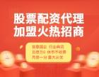 惠州股票配资推荐
