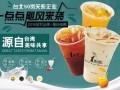 中国吃网餐饮加盟 1點點奶茶加盟费用加盟优势