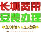重庆江津长城宽带安装办理
