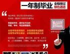 上海 浙江自考专本科学历提升快速毕业班招生中