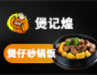 煲记煌煲仔砂锅饭加盟