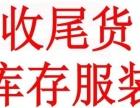 武汉大量回收服装库存积压的衣服鞋帽箱包
