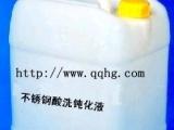 不锈钢清洗钝化膏-wq-一步清-安徽天长市不锈钢清洗钝化膏
