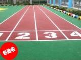 广东远洋透气型塑胶跑道施工 透气型塑胶跑道价钱-中山远洋体育