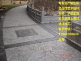 彩色压花地坪材料,毕节地区销售与施工