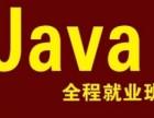 宁波学习Java,鄞州上元Java培训机构学技能促就业