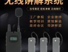 上海出租赁导游无线讲解器智能语音讲解机博物馆蓝牙耳机解说机