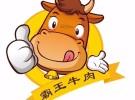 霸王牛肉重慶總部技術傳授加盟