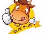 霸王牛肉重庆总部技术传授加盟
