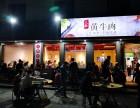 上海餐饮加盟 火瓢黄牛肉火锅