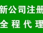 转让北京基金公司