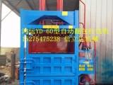 贵州鸿运ZYD-60效率高的废纸箱液压打包机批发