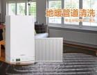 成都地暖清洗 暖气片清洗 壁挂炉清洗 专业设备 团队