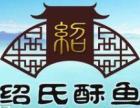 绍氏酥鱼 诚邀加盟