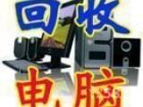 武汉废电脑回收价格 高价回收二手电脑