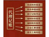 代理記賬 工商稅務 全北京