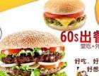 木鱼情汉堡连锁快餐做良心企业赚良心钱