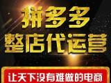 台州电商运营 电商设计 店铺装修设计 销量提升 店铺托管