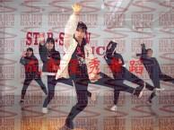 青羊区星秀舞蹈 爵士舞 流行舞 韩舞 0基础培训机构