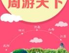 修武光大国际旅行社票务中心