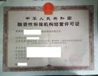 转让河北沧州融资担保公司变更需要多长时间