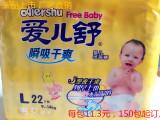 爱儿舒 婴儿纸尿裤 L/22片 透气 干爽