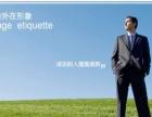 惠州惠城区天河区礼仪形象培训