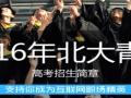 太原北大青鸟映辉学院 2016年招生简章
