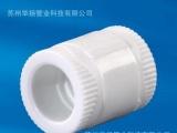 苏州厂家直销PPR管材配件 等径直接 物