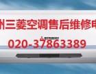 广州三菱电机空调售后服务维修咨询电话