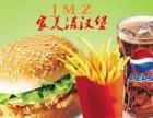 家美滋汉堡炸鸡快餐加盟开一家西餐厅要多少钱